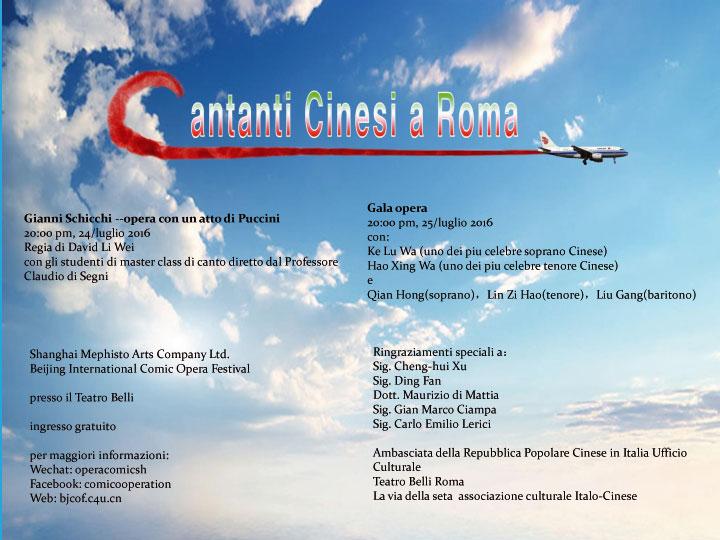 cantanti-cinesi-a-roma